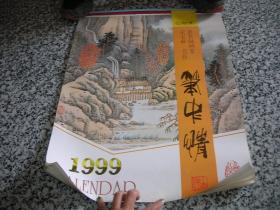 1999挂历【7张】详情看图