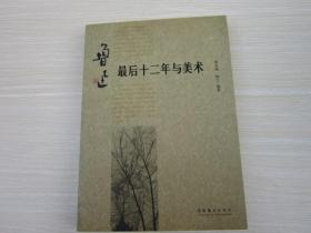 最后十二年与美术  杨永德  杨宁