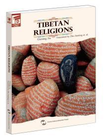 正版新书】西藏宗教