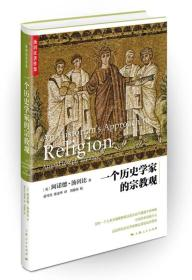 湯因比著作集:一個歷史學家的宗教觀(精裝)