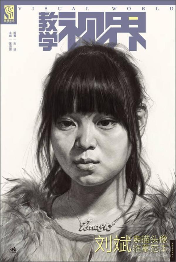 教学视界:刘斌素描头像临摹范本