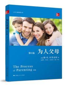 【包邮】为人父母(第6版)