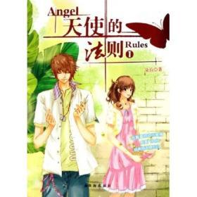 天使的法则1