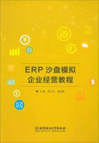 ERP沙盘模拟企业经营教程
