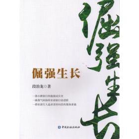 倔强生长 段治龙著 9787504989925  中国金融出版社