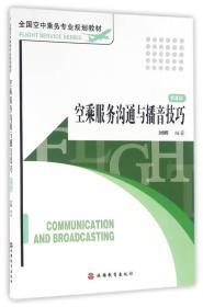 空乘服务沟通与播音技巧 第4版