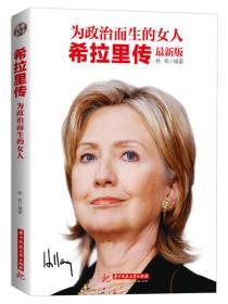 【二手包邮】为政治而生的女人:希拉里传 杨帆 华中科技大学出版
