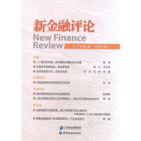 新金融评论(2017年第2期)(总第28期)