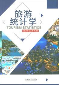 旅游统计学