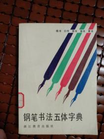 钢笔书法五体字典