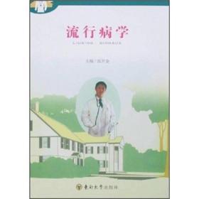 流行病学 张开金周玲汤小兰蓝绍颖 东南大学出版社 978781089