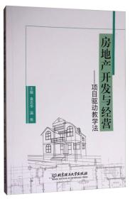 房地产开发与经营:项目驱动教学法 袁志华,温桃 北京理工出版社