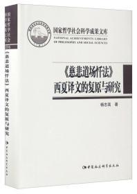 国家哲学社会科学成果文库:《慈悲道场忏法》西夏译文的复原与研究