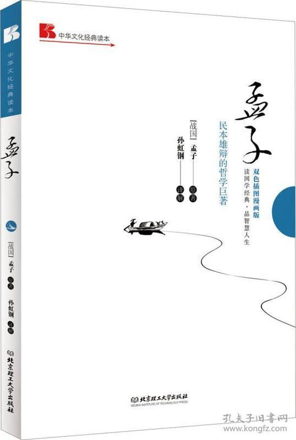中华文化经典读本:孟子(民本雄辩的哲学巨著)(双色插图漫画版)