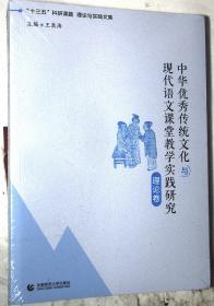 中华优秀传统文化与现代语文课堂教学实践研究 理论卷【未开封】