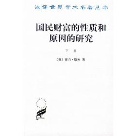国民财富的性质和原因的研究下亚当商务印书馆9787100005012