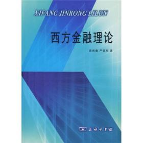 西方金融理论 闻岳春,严谷军二手 商务印书馆 9787100049054  管