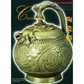 陶瓷器 陕西历史博物馆珍藏