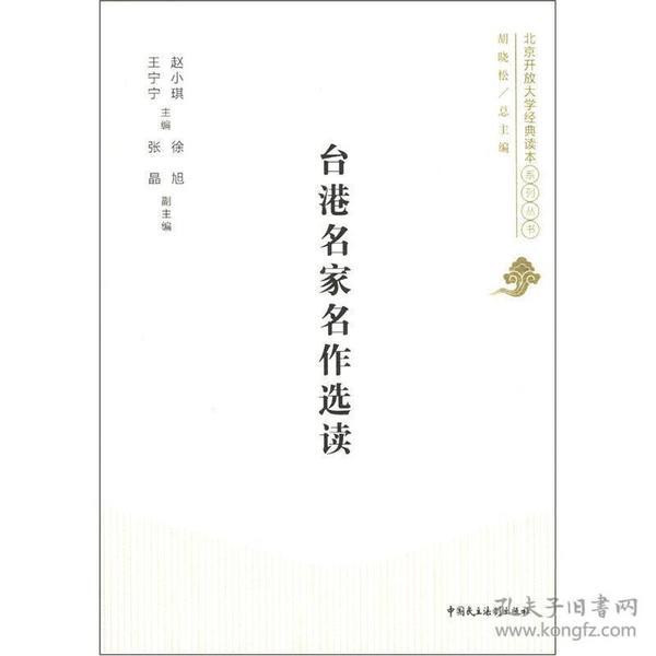 北京开放大学经典读本系列丛书:台港名家名作选读