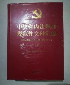中央党内法规和规范性文件汇编(1949年10月—2016年12月) 上下册