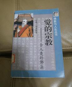 觉的宗教—全人类的佛法【佛教与人生丛书】