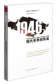1946:现代世界的形成_9787203092667