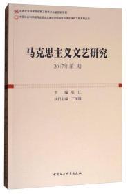 马克思主义文艺研究(2017年第1期)