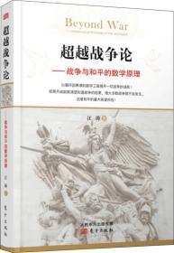 超越战争论:战争与和平的数学原理
