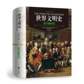 世界文明史:伏尔泰时代(精装修订版)