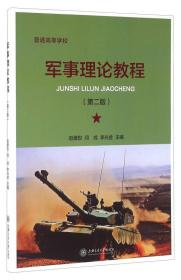 军事理论教程第二版 专著 赵建世,闫成,李光金主编 jun shi li lun jiao cheng