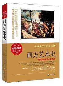 西方艺术史(修订本):彩色修订版