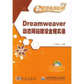 Dreamweaver动态网站建设全程实录