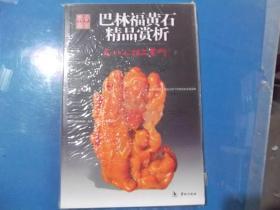 巴林石精品赏析巴林鸡血石精品赏析(1)、巴林福黄石精品赏析(2)  两册合售    未拆封