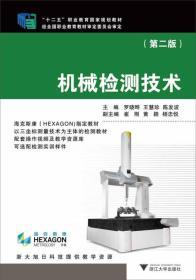 """机械检测技术(第2版)/""""十二五""""职业教育国家规划教材"""