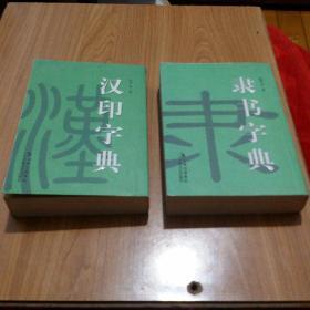 汉印字典     隶书字典