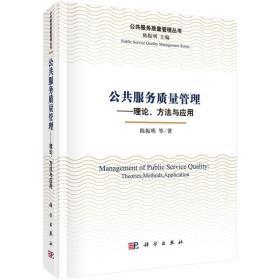 公共服务质量管理--理论、方法与应用:公共服务管理丛书