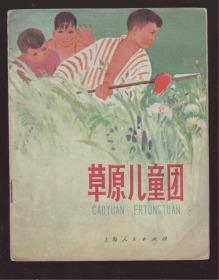 《草原儿童团》64年彩色绘画本