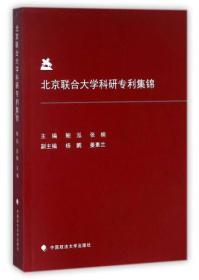 北京聯合大學科研專利集錦