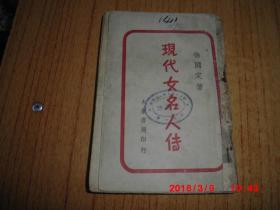 现代女名人传 (民国1946年大东书局印)