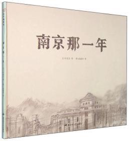 和平鸽绘本:南京那一年