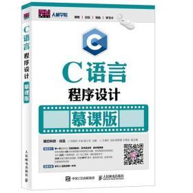 正版】C语言程序设计(慕课版)