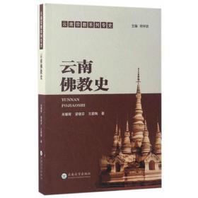 云南佛教史