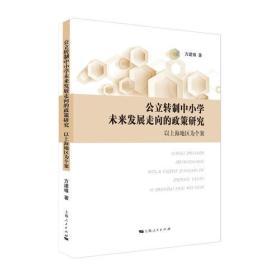 公立转制中小学未来发展走向的政策研究:以上海地区为个案