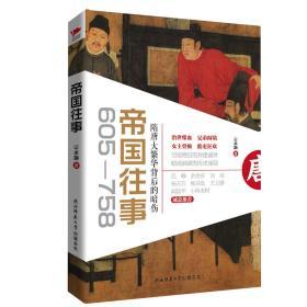 帝国往事(605-758):隋唐大繁华背后的暗伤