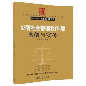 妨害社会管理秩序罪案例与实务/法律专家案例与实务指导丛书