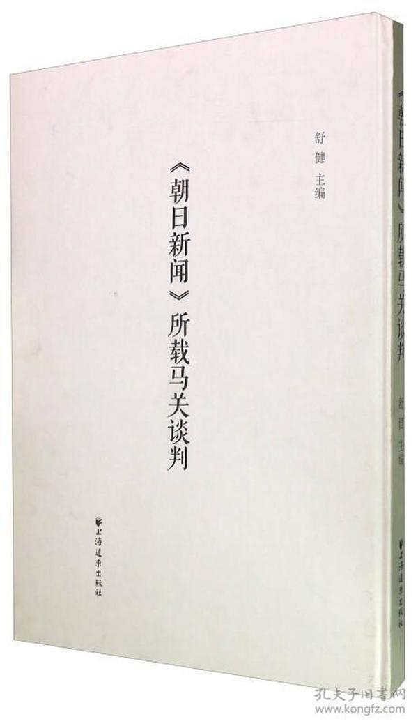 《朝日新闻》所载马关谈判