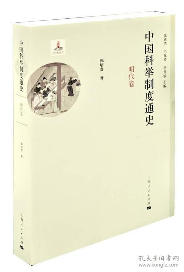 中国科举制度通史:明代卷