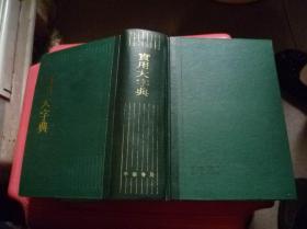 实用大字典【精装】1983年一版一印