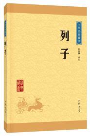 中华经典藏书 列子(升级版)