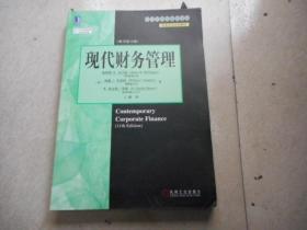 现代财务管理(原书第11版)